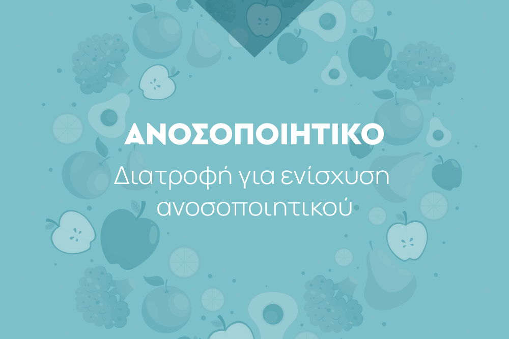 anasopoihtiko